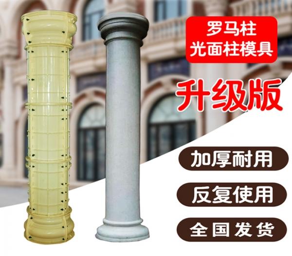 【光面圆形罗马柱】欧式罗马柱现浇模具加厚光面柱水泥柱圆形柱模具